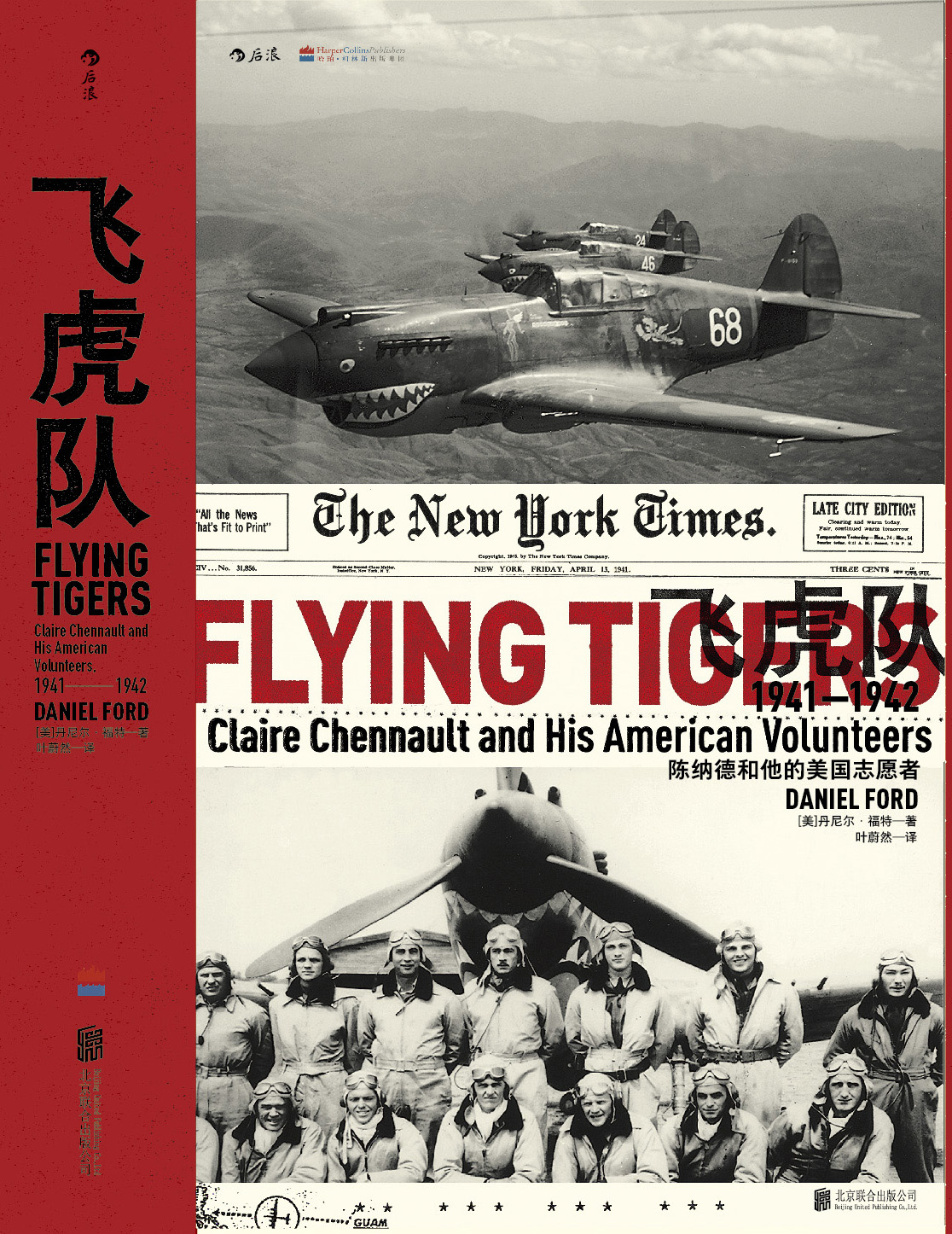 Flying Tigers, China