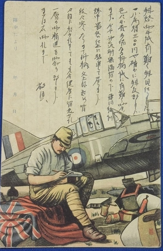 Japanese wartime postcard